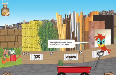 Buy Sukkah supplies at the shuk
