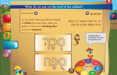 Interact with Torah texts