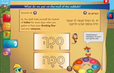 Interact with Torah texts