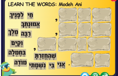 Sort the words to Modeh Ani