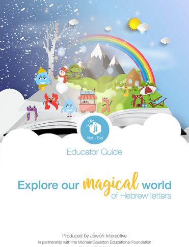 Educator Guide for Ji Alef-Bet
