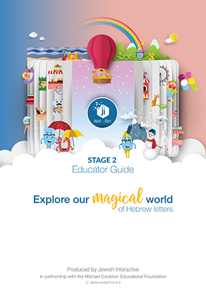 Ji Alef-Bet Stage 2 Educator Guide cover