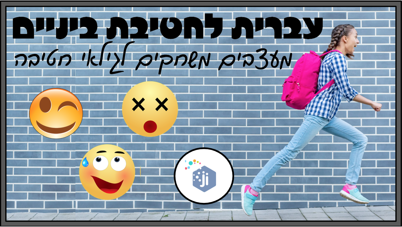 Ivrit Hebrew Games