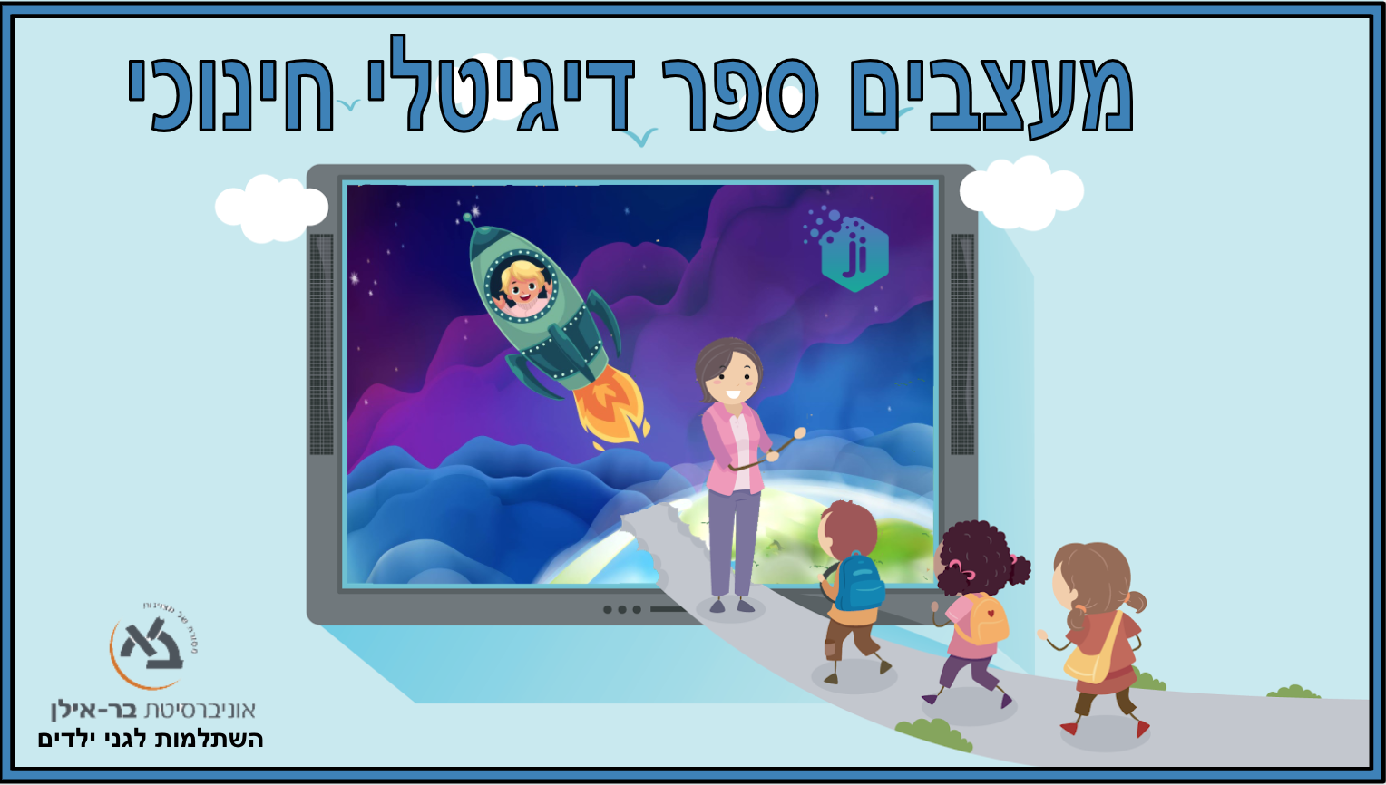 Hebrew eBook