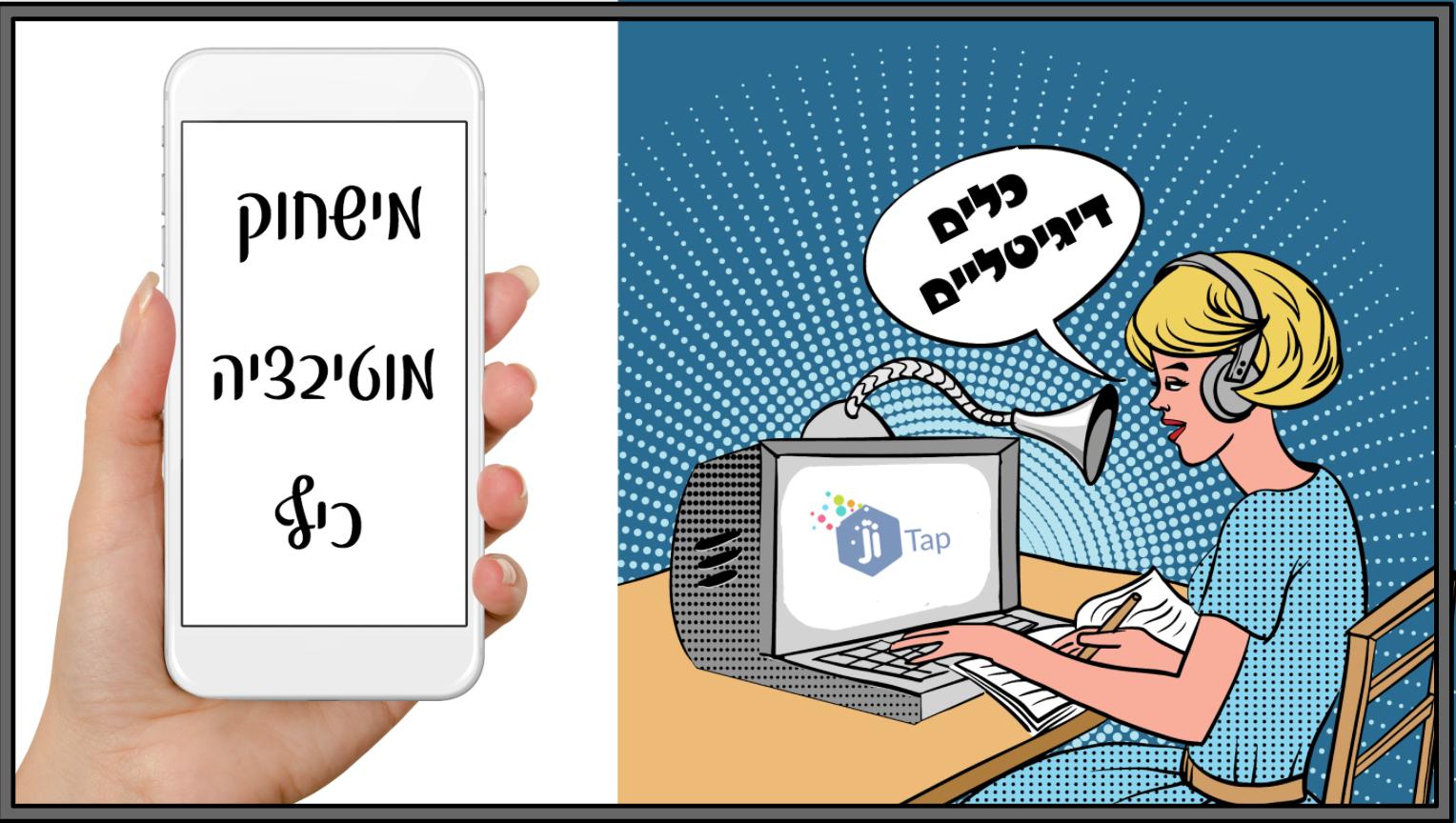 Hebrew Ji Tap