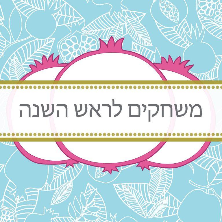 Rosh Hashanah Games - Ji Tap