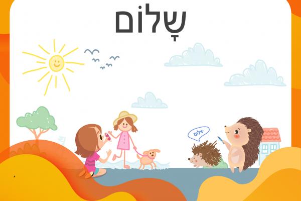Shalom New